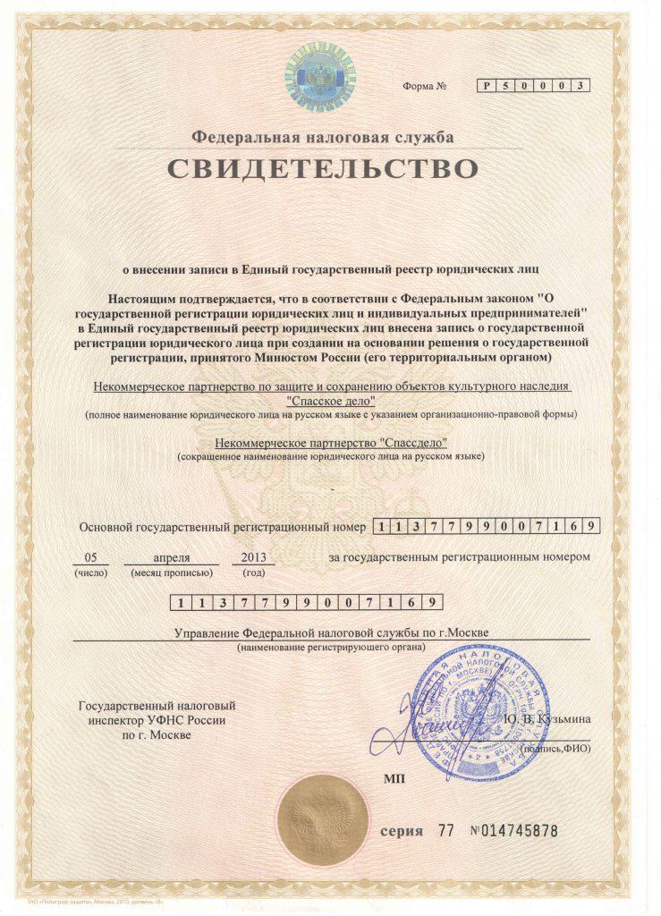 Свид-во о внесении записи в ЕГРЮЛ