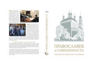 Обложка книги Православие и современность